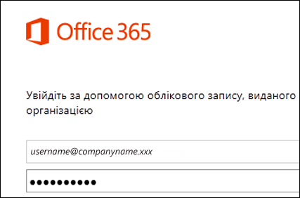 Екран входу на портал Office 365