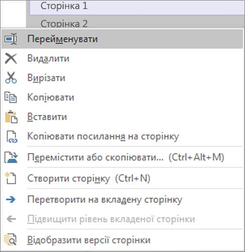 """Команда """"Перейменувати сторінку"""" у OneNote для Windows"""