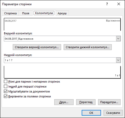 """Параметри сторінки> параметри на вкладці """"Колонтитули"""""""