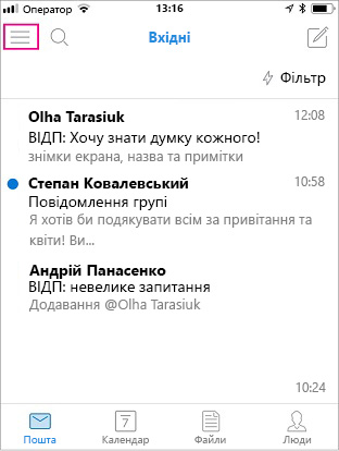 Головний екран Outlook Mobile із виділеною кнопкою меню