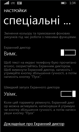 Параметри екранного диктора в ОС Windows Phone