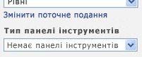 область знарядь веб-частини з вибраним у списку «тип панелі інструментів» пунктом «немає панелі інструментів»