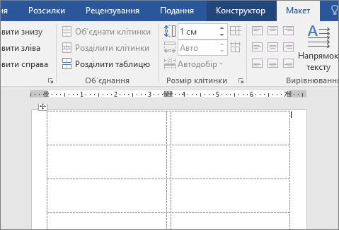 Сторінка з пустими етикетками в програмі Word2016