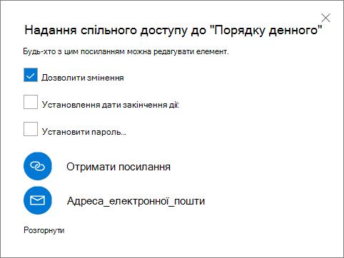 """Знімок екрана: діалогове вікно """"Спільний доступ"""""""