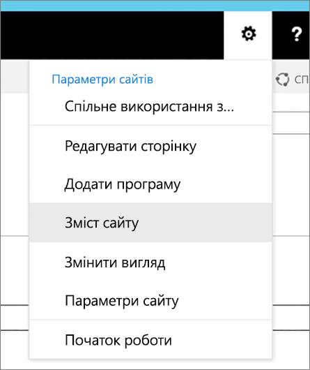 """Меню """"Настройки"""" з виділеним пунктом """"Вміст сайту"""""""