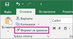 "Кнопка ""Формат за зразком"" у програмі Excel"