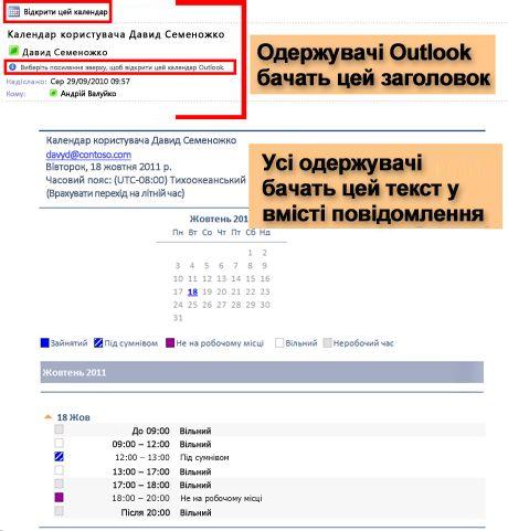 Зразок календаря, отриманого за допомогою функції надсилання календаря електронною поштою