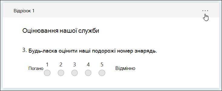 Інші параметри для кнопки розділ у Microsoft Forms
