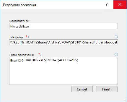 """Діалогове вікно """"Редагувати посилання"""" для джерела даних Excel"""