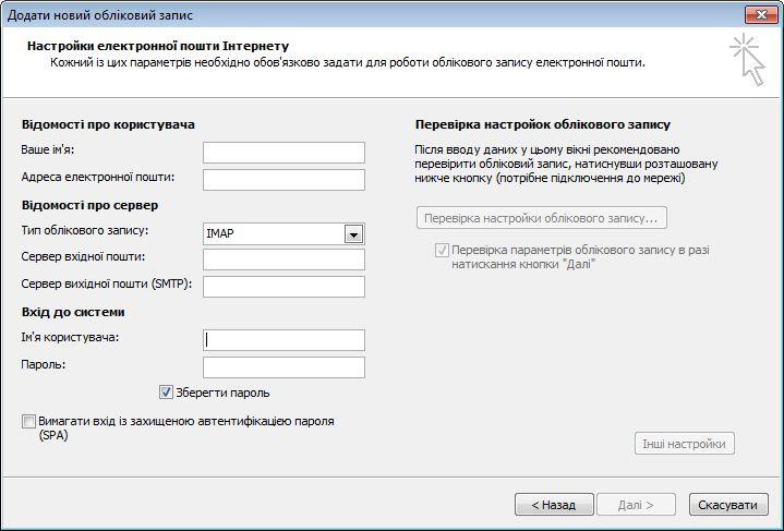 Параметри пошти з Інтернету в програмі Outlook2010