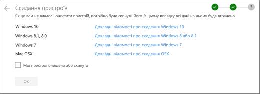 Знімок екрана інші пристрої на веб-сайті OneDrive