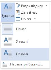 """У меню """"Буквиця"""" виберіть пункт """"На полі"""", щоб помістити буквицю на полі, а не в тексті."""
