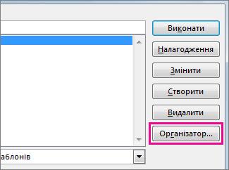 """Кнопка """"Організатор"""" у вікні """"Макрос"""""""
