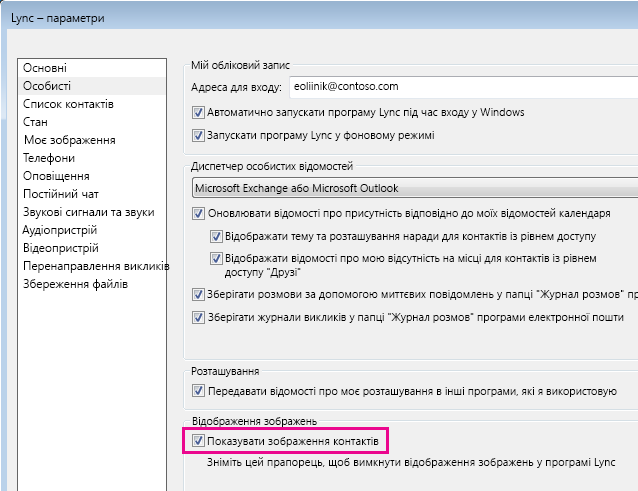 """Знімок екрана: вікно """"Параметри програми Lync"""" із вибраною вкладкою """"Особисті"""" та пунктом """"Показувати фотографії контактів"""""""
