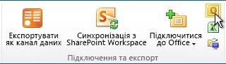 Синхронізація служби OneDrive для бізнесу з комп'ютером