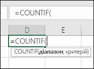 Синтаксис формули під час наведення