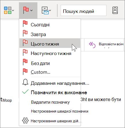 Позначення повідомлення для виконання в програмі Outlook
