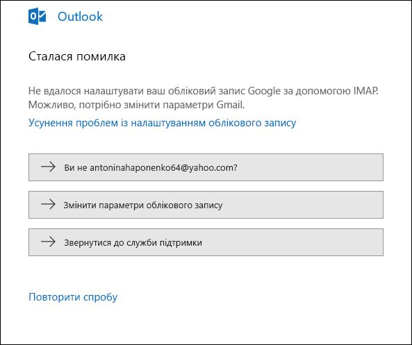 Помилка додавання облікового запису електронної пошти до Outlook