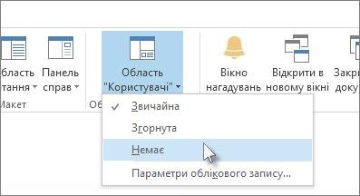 Вибір пункту ''Область ''Користувачі'' та натискання кнопки ''Вимкнути''