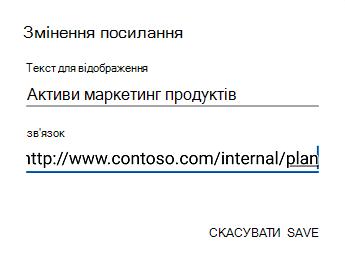 """Діалогове вікно """"текст гіперпосилання"""" в програмі Outlook для Android"""