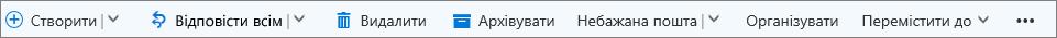 Панель команд Outlook.com для вибраного повідомлення