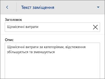"""Команда """"Текст заміщення"""" на вкладці """"Таблиця"""""""
