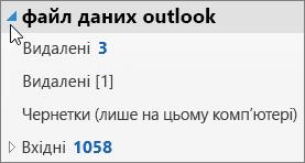 Щоб відкрити файл даних Outlook, клацніть стрілку поруч із ним.
