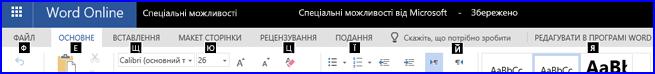 Стрічка Word Online із клавішами доступу в поданні редагування