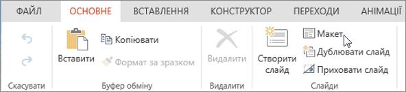 """Знімок екрана: вкладка """"Основне"""" з курсором на кнопці """"Макет"""" у групі слайдів."""