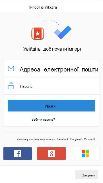Запрошення увійти в систему, щоб почати імпорт з можливістю входу за допомогою електронної пошти та пароля або з Facebook, Google або Microsoft