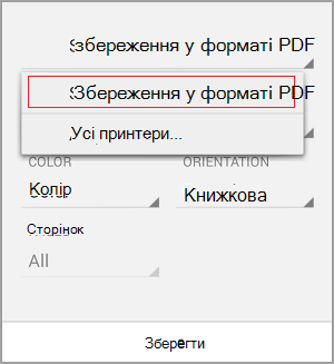 Виберіть команду Зберегти як PDF-файл