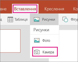 """Показано параметр """"Вставити зображення з камери"""" в Office Mobile для Windows10"""