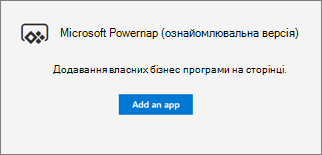 Кнопка додавання програми