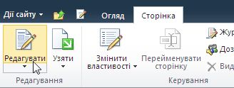 зображення: команда «редагувати» на вкладці «редагування»