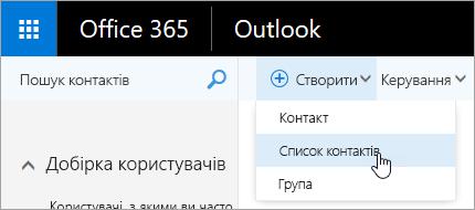 """Знімок екрана: контекстне меню для кнопки """"Створити"""" з виділеним пунктом """"список контактів"""""""