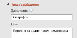 """Текст заміщення для функції """"Зображення"""" в PowerPoint"""