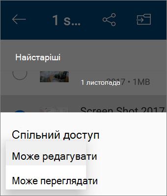 Знімок екрана: змінення дозволів під час надання спільного доступу в програмі OneDrive для Android