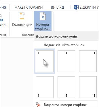 """зображення колекції номерів сторінок, яка відкривається, якщо натиснути кнопку """"номери сторінок"""" на вкладці """"вставлення"""""""