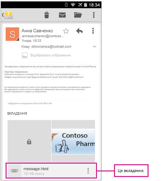 Торкніться вкладення message.html.