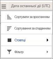 Знімок екрана: пункти меню для звітів Yammer