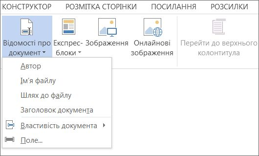 Меню ''Відомості про документ'' для верхніх і нижніх колонтитулів