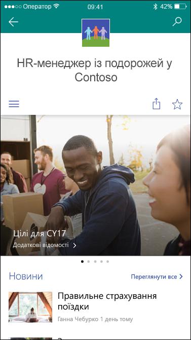 SharePoint концентратор сайту подання для мобільних пристроїв