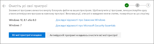 Знімок екрана центру чистого будь-якого пристрою екрана на веб-сайті OneDrive