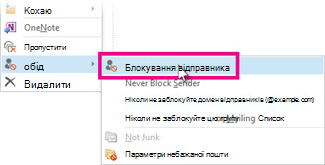 Команда «Заблокувати відправника» у списку повідомлень