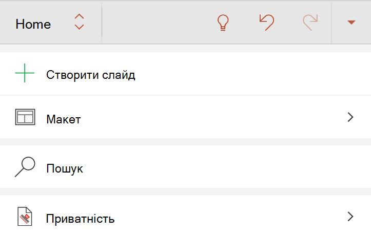 Конфіденційність меню на вкладці Основне стрічки на пристрої Android