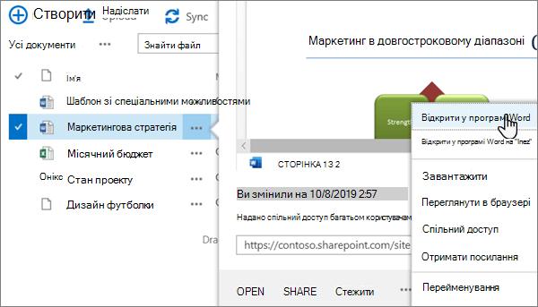 """Параметр """"відкрити > відкрити у програмі"""", вибраний для файлу Word у класичному поданні порталу """"OneDrive Online"""""""
