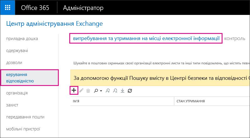 """У Центрі адміністрування Exchange на сторінці керування відповідністю клацніть елемент """"Витребування та утримання на місці електронної інформації"""""""