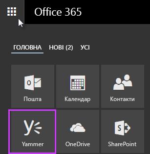 Знімок екрана: запускач програм Office365 із вибраною програмою Yammer