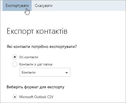 """Знімок екрана: кнопка """"експортувати контакти."""