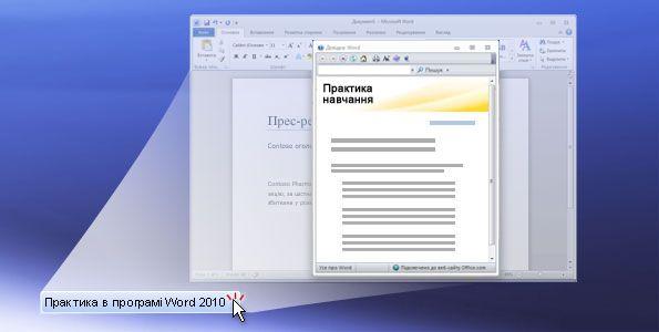 Практичне заняття у програмі Word 2010